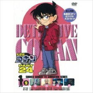 名探偵コナン PART24 Vol.9 [DVD] starclub