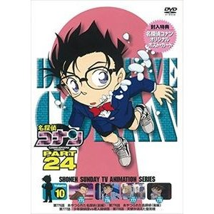 名探偵コナン PART24 Vol.10 [DVD] starclub