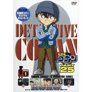 名探偵コナン PART25 Vol.1 [DVD]|starclub