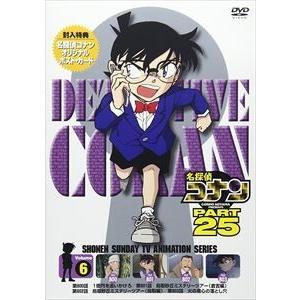 名探偵コナン PART25 Vol.6 [DVD]|starclub