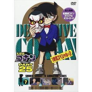 名探偵コナン PART25 Vol.7 [DVD]|starclub