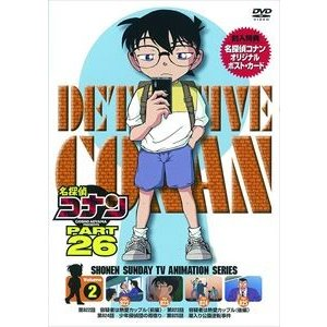 名探偵コナン PART26 Vol.2 [DVD]|starclub