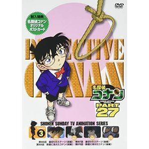 名探偵コナン PART27 Vol.3 [DVD]|starclub