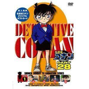 名探偵コナン PART28 Vol.1 [DVD]|starclub