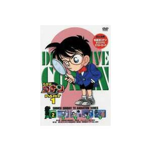 名探偵コナンDVD PART1 Vol.2 [DVD] starclub