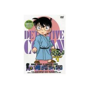 名探偵コナンDVD PART1 Vol.7 [DVD] starclub