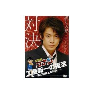 名探偵コナン ドラマスペシャル 工藤新一の復活!黒の組織との対決(通常版) [DVD]|starclub