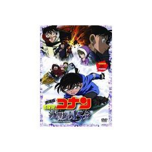 劇場版 名探偵コナン 沈黙の15分(クォーター) スタンダード・エディション [DVD]|starclub