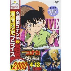 名探偵コナン PART22 Vol.7 スペシャルプライス盤 [DVD]|starclub