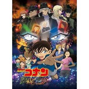 劇場版 名探偵コナン 純黒の悪夢(通常盤) [Blu-ray]|starclub