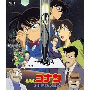 劇場版 名探偵コナン 14番目の標的(ターゲット) [Blu-ray]|starclub