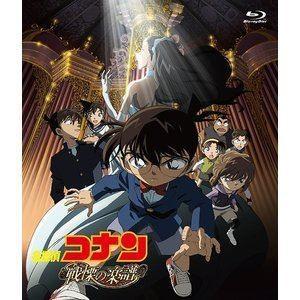 劇場版 名探偵コナン 戦慄の楽譜 [Blu-ray]|starclub