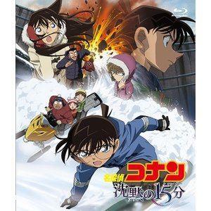 劇場版 名探偵コナン 沈黙の15分 [Blu-ray]|starclub