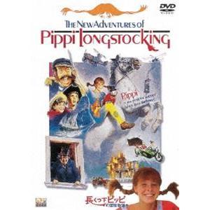 長くつ下ピッピの冒険物語 [DVD]|starclub