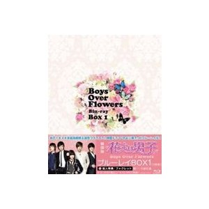 花より男子〜Boys Over Flowers ブルーレイBOX 1(Blu-ray)