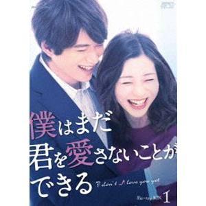 僕はまだ君を愛さないことができる Blu-ray BOX1 [Blu-ray]|starclub