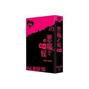 悪魔で候〜悪魔在身邊〜 DVD-BOX(DVD)...