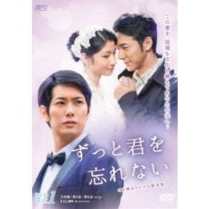 ずっと君を忘れない〈台湾オリジナル放送版〉DVD-BOX1 [DVD]