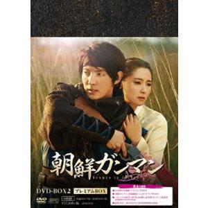 朝鮮ガンマンDVD-BOX2〈プレミアムBOX〉(DVD)