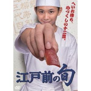 江戸前の旬 DVD-BOX [DVD]|starclub