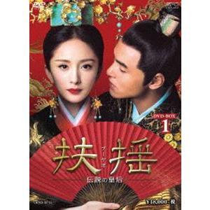 扶揺(フーヤオ)〜伝説の皇后〜 DVD-BOX1 [DVD]|starclub