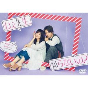 ねぇ先生、知らないの? DVD-BOX [DVD]|starclub