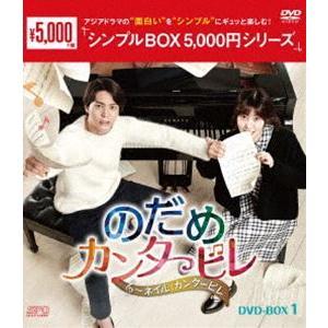 種別:DVD チュウォン 解説:「のだめカンタービレ」の海外映像化が、韓国ドラマで実現!天才音大生で...
