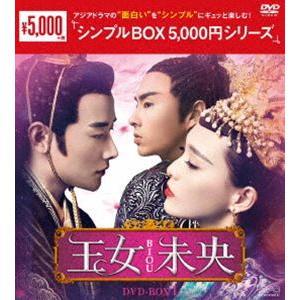 王女未央-BIOU- DVD-BOX1<シンプルBOX 5,000円シリーズ> [DVD]|starclub