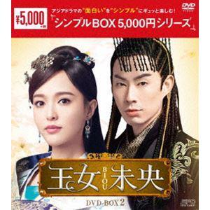 王女未央-BIOU- DVD-BOX2<シンプルBOX 5,000円シリーズ> [DVD]|starclub