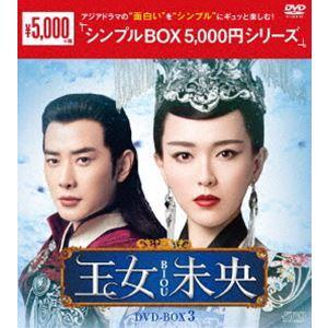 王女未央-BIOU- DVD-BOX3<シンプルBOX 5,000円シリーズ> [DVD]|starclub