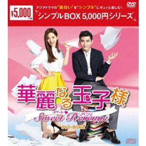 華麗なる玉子様〜スイート■リベンジ DVD-BOX2 [DVD] starclub
