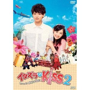 イタズラなKiss2〜Love in OKINAWA [DVD]