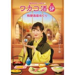 ワカコ酒スペシャル 飛騨酒蔵めぐり [DVD]|starclub