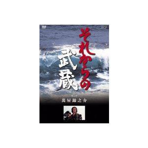 それからの武蔵 参之巻 [DVD] starclub