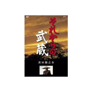 それからの武蔵 四之巻 [DVD] starclub