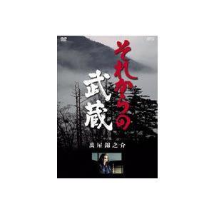 それからの武蔵 伍之巻 [DVD] starclub