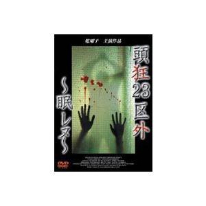 頭狂23区外 眠レヌ [DVD]