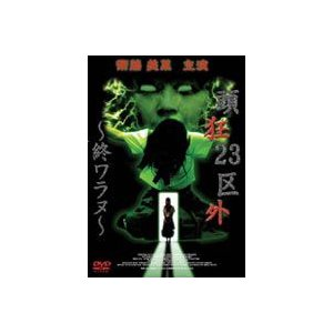 頭狂23区外 終ワラヌ [DVD]