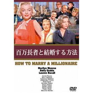 百万長者と結婚する方法 [DVD]|starclub