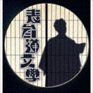 大島丈 / 表参道分學 [CD]の商品画像