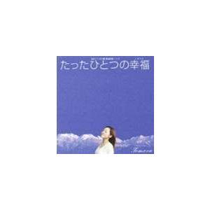 種別:CD 友香 解説:読売新聞の北陸支社発刊45周年記念として、2006年に全国から歌詞を募集した...