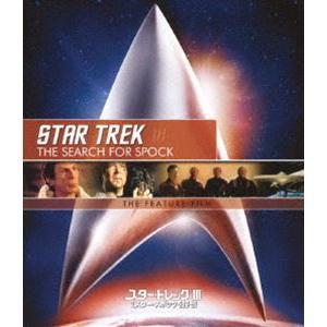 スター・トレックIII ミスター・スポックを探せ!/リマスター版 スペシャル・コレクターズ・エディション [Blu-ray]|starclub