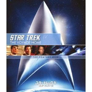 スター・トレックIV 故郷への長い道/リマスター版 スペシャル・コレクターズ・エディション [Blu-ray]|starclub