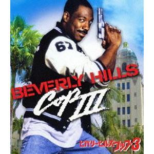 ビバリーヒルズ・コップ3 [Blu-ray]|starclub