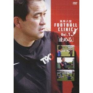 風間八宏 FOOTBALL CLINIC VOL.1 「止める」 [DVD]|starclub