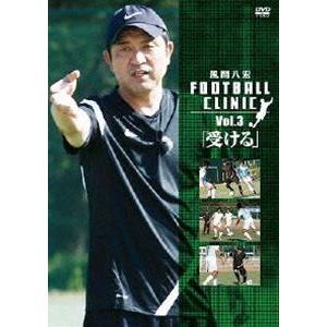 風間八宏 FOOTBALL CLINIC VOL.3 「受ける」 [DVD]|starclub