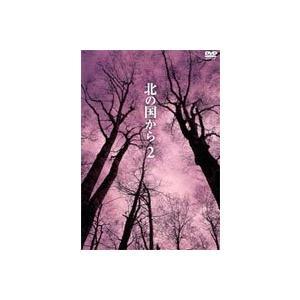 北の国から 2 [DVD]|starclub