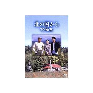 北の国から 95 秘密 [DVD]|starclub