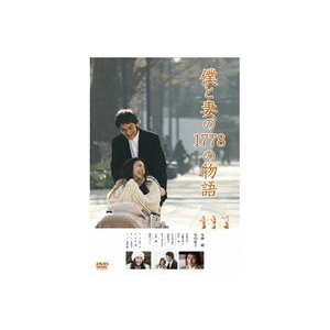 僕と妻の1778の物語 スタンダード・エディションDVD [DVD]|starclub