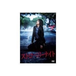 ストロベリーナイト DVDスタンダード・エディション [DVD]|starclub